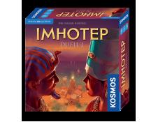 Imhotep Duelul